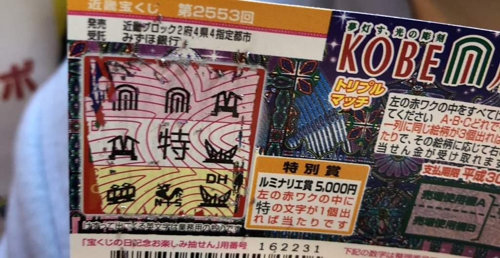 f:id:hirohito6001:20171224230500j:plain