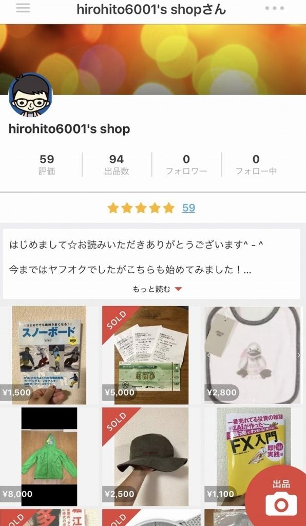 f:id:hirohito6001:20180109211100j:plain