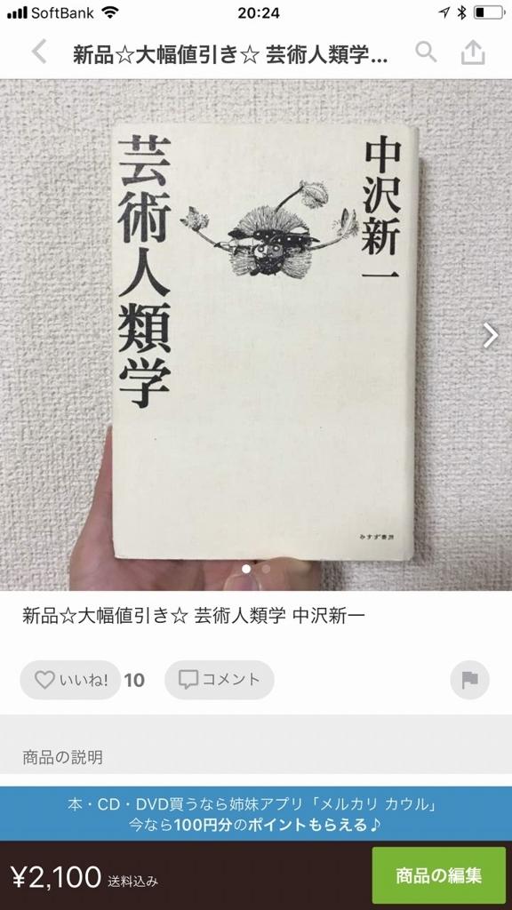 f:id:hirohito6001:20180113203208j:plain
