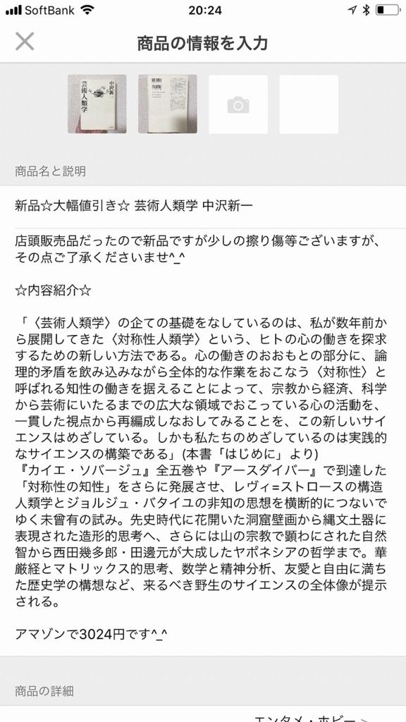 f:id:hirohito6001:20180113203324j:plain