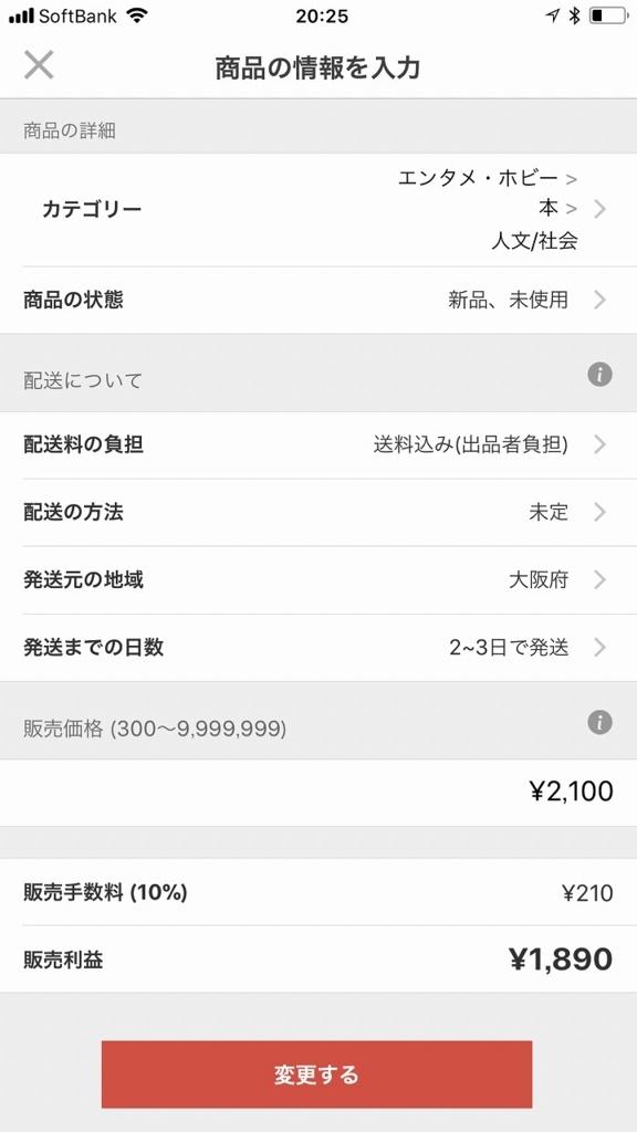 f:id:hirohito6001:20180113204458j:plain
