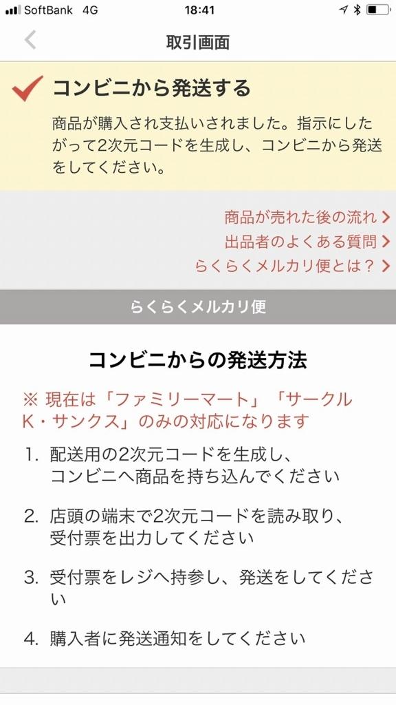 f:id:hirohito6001:20180113210356j:plain