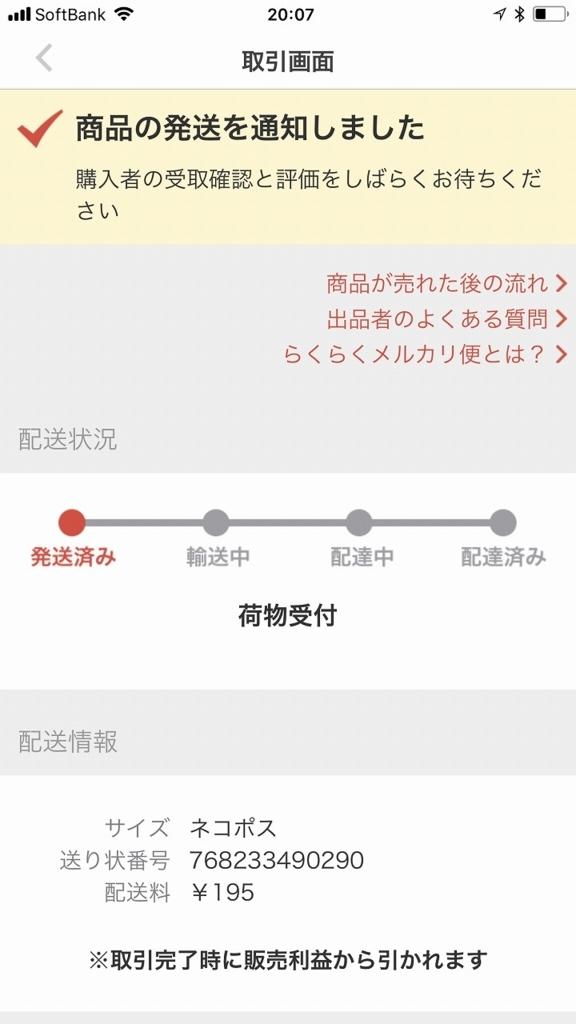 f:id:hirohito6001:20180113212829j:plain