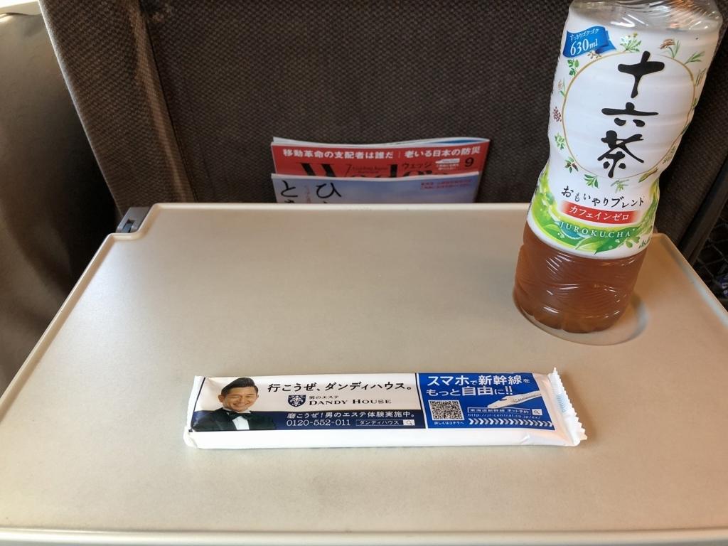 f:id:hirohito6001:20180822002202j:plain