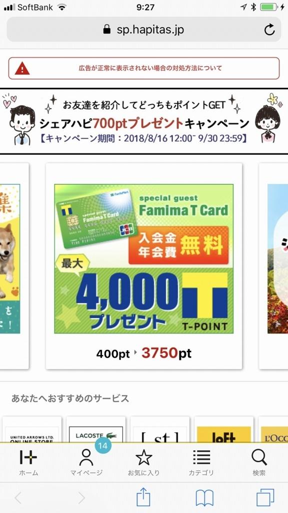 f:id:hirohito6001:20180824093043j:plain