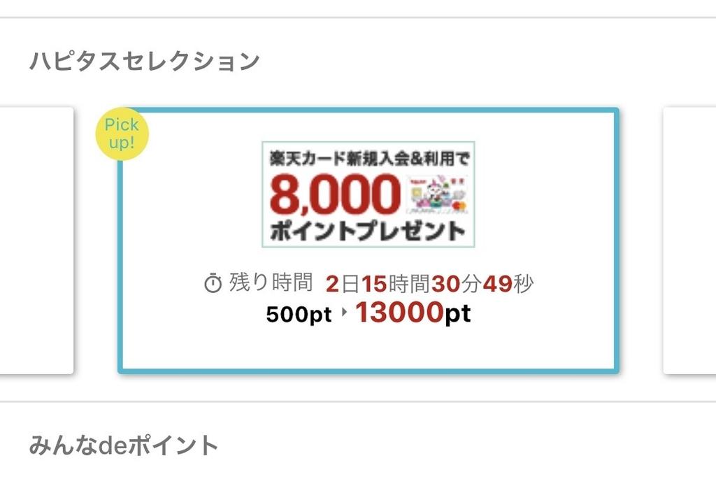 f:id:hirohito6001:20180824093747j:plain