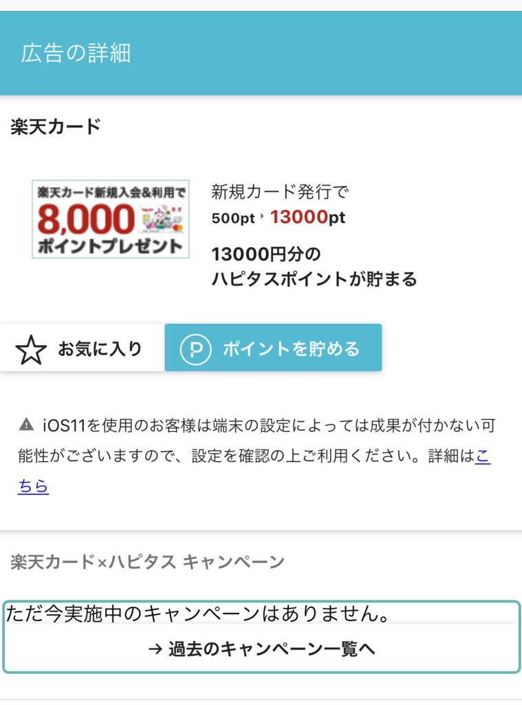 f:id:hirohito6001:20180824093949p:plain
