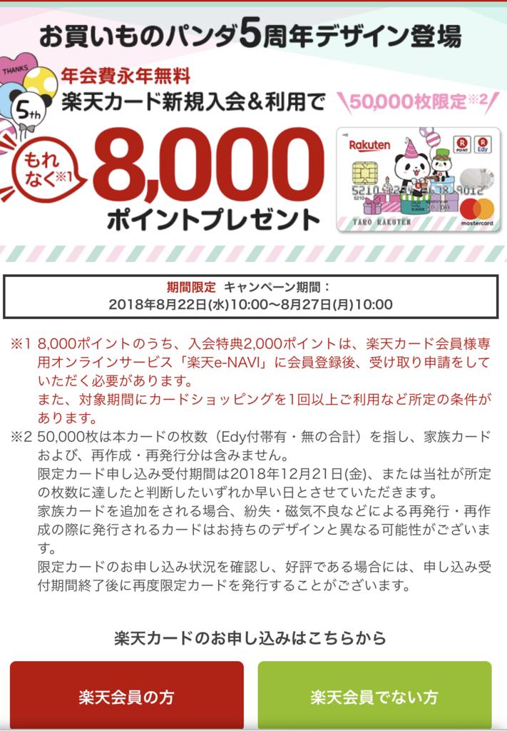 f:id:hirohito6001:20180824094146p:plain