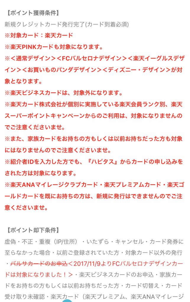 f:id:hirohito6001:20180824094731p:plain