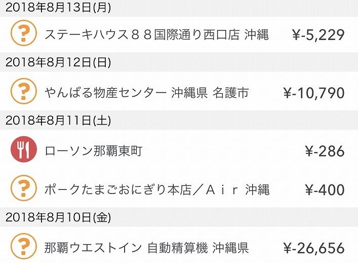 f:id:hirohito6001:20180826202151j:plain