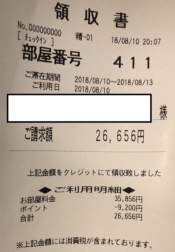 f:id:hirohito6001:20180828225743j:plain