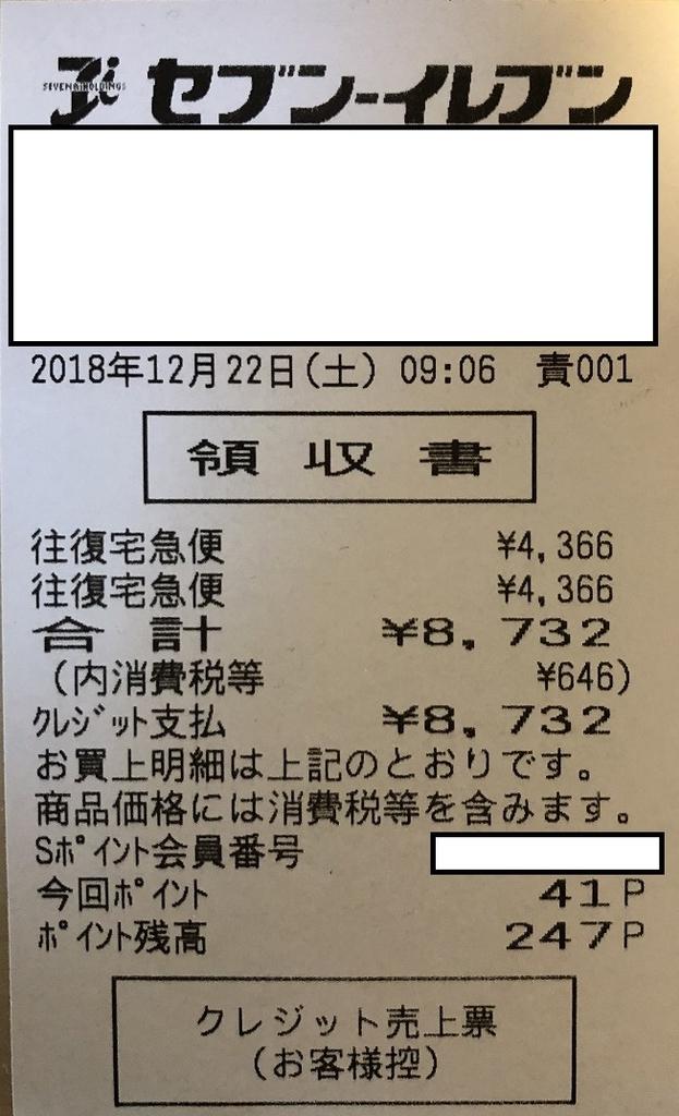 f:id:hirohito6001:20181223094239j:plain