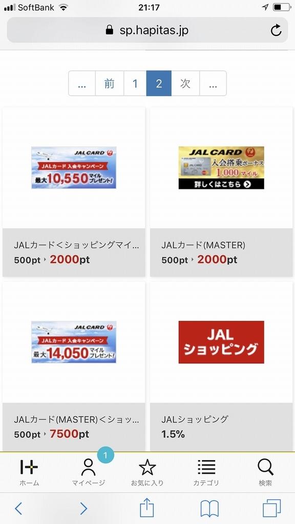 f:id:hirohito6001:20190211113322j:plain