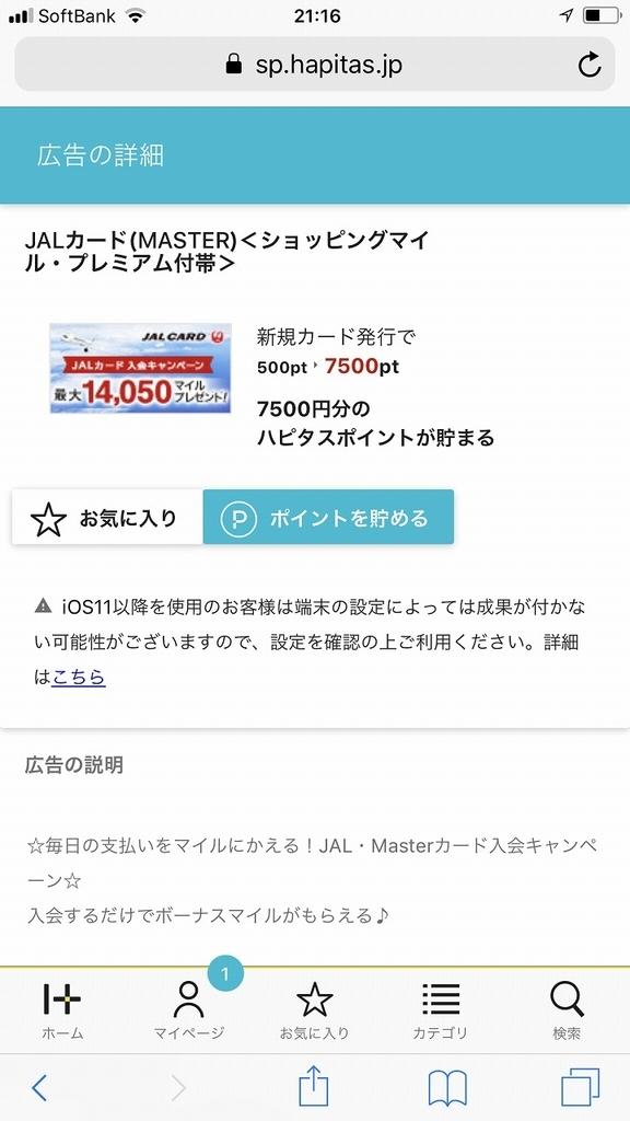 f:id:hirohito6001:20190211113410j:plain