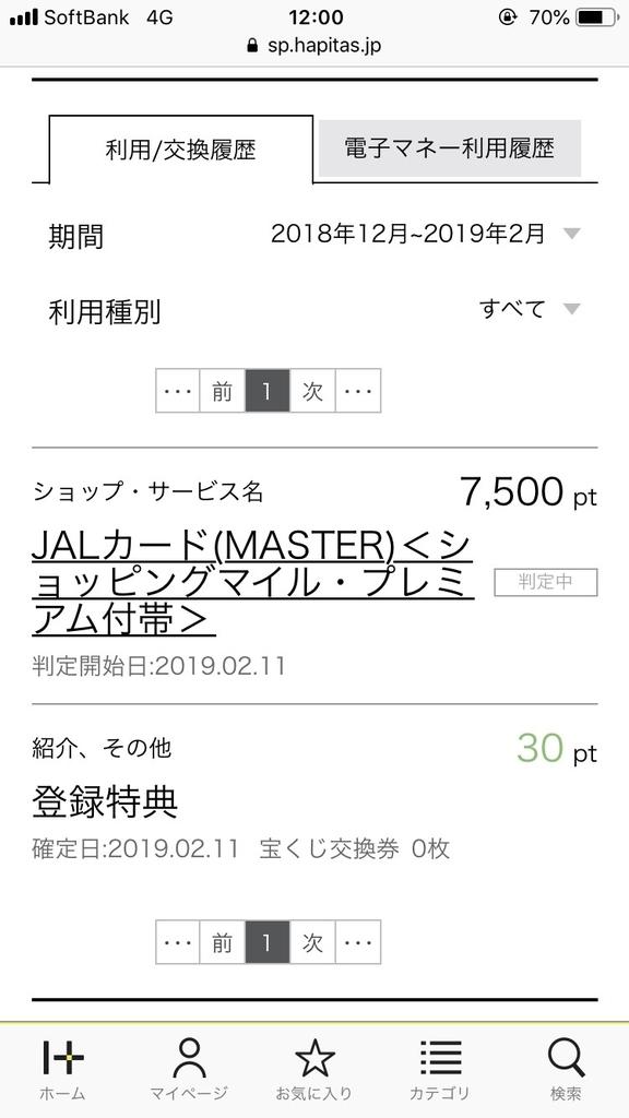 f:id:hirohito6001:20190212211414j:plain