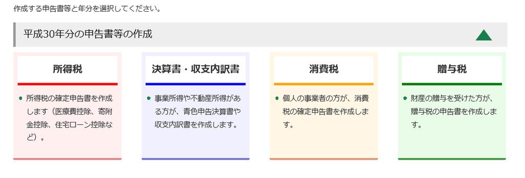 f:id:hirohito6001:20190227202514p:plain