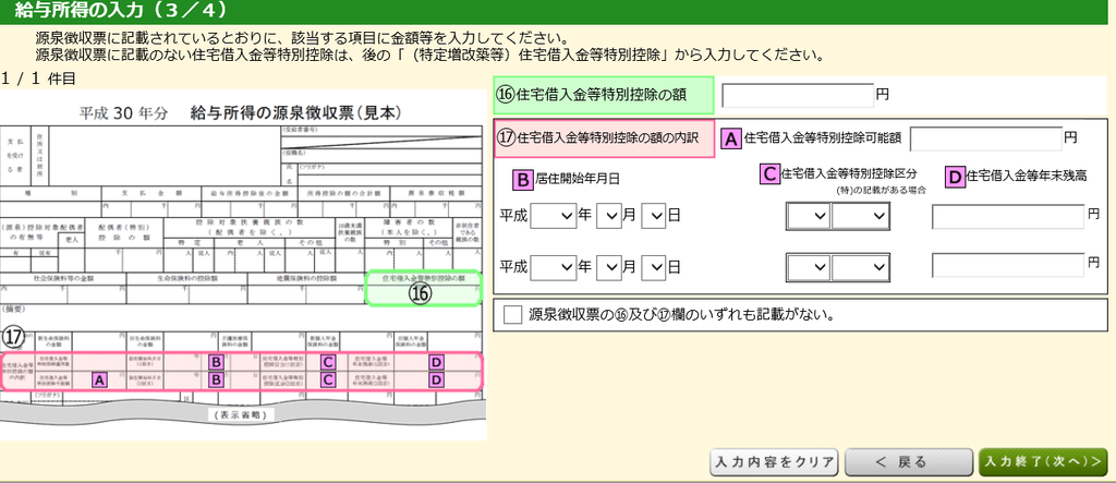 f:id:hirohito6001:20190227204544p:plain