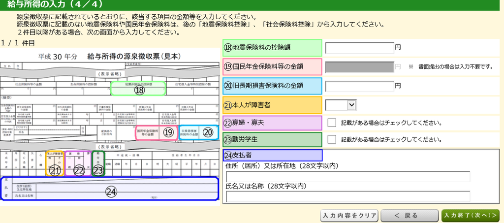 f:id:hirohito6001:20190227204615p:plain
