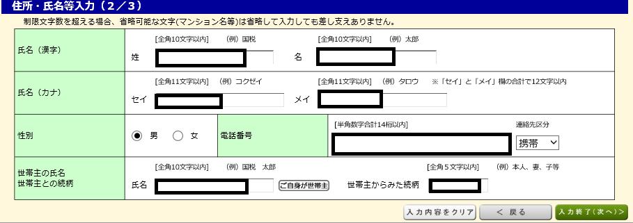 f:id:hirohito6001:20190227212446p:plain