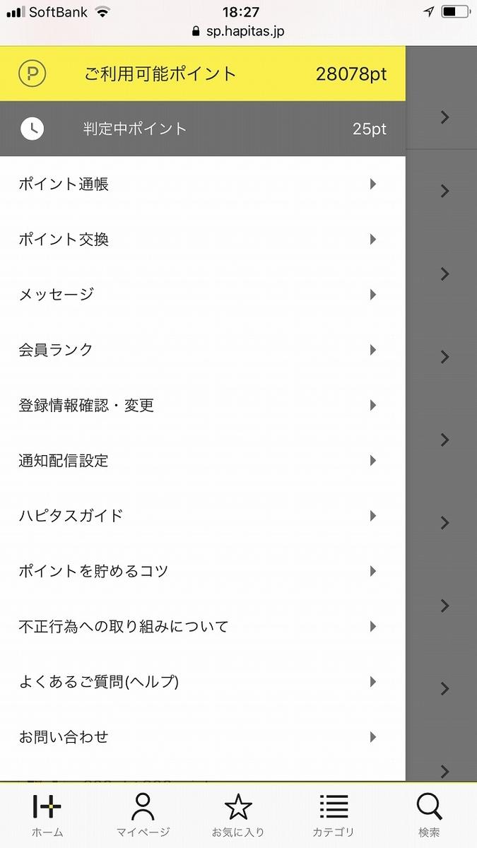 f:id:hirohito6001:20190505184035j:plain