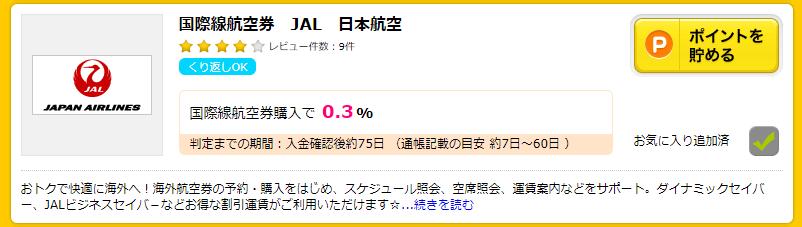f:id:hirohito6001:20190510212752p:plain