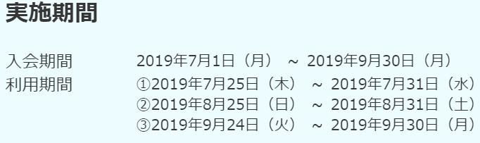 f:id:hirohito6001:20190707094157p:plain