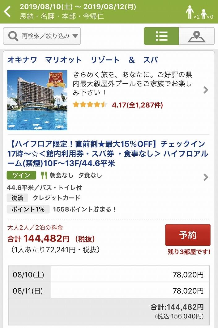 f:id:hirohito6001:20190812222127j:plain