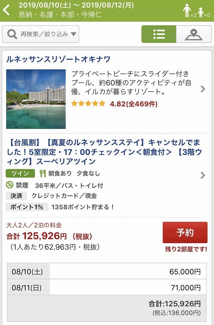 f:id:hirohito6001:20190812222323j:plain