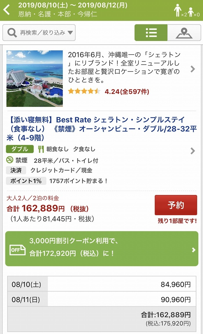 f:id:hirohito6001:20190812223240j:plain