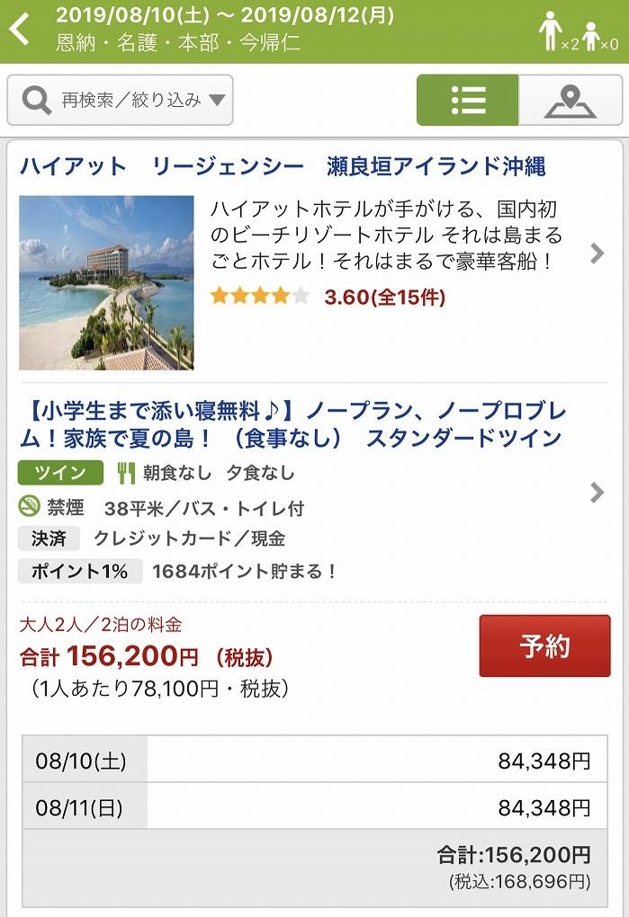 f:id:hirohito6001:20190812223517j:plain