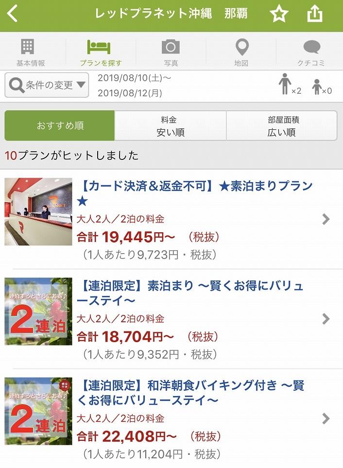 f:id:hirohito6001:20190812224630j:plain