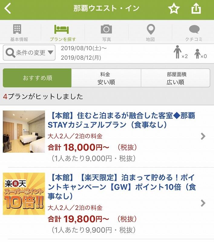 f:id:hirohito6001:20190812225131j:plain