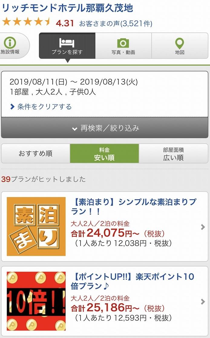 f:id:hirohito6001:20190812225739j:plain