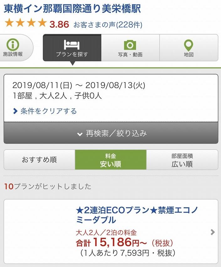 f:id:hirohito6001:20190812230003j:plain