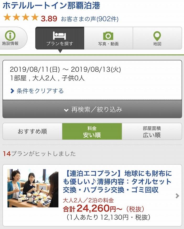 f:id:hirohito6001:20190812230221j:plain