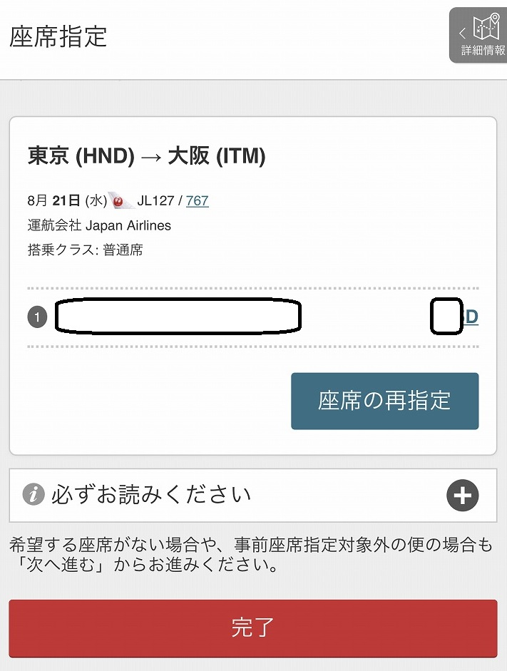 f:id:hirohito6001:20190825105913j:plain