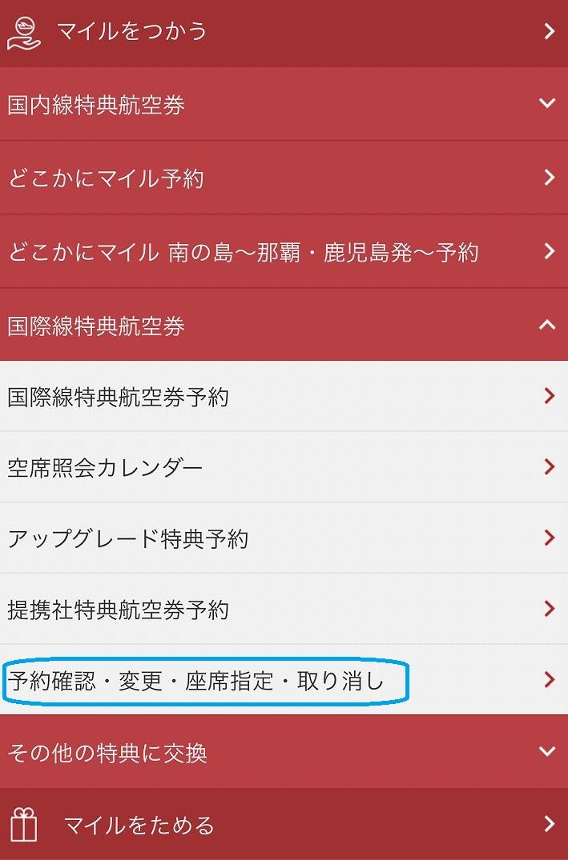 f:id:hirohito6001:20190825111507j:plain