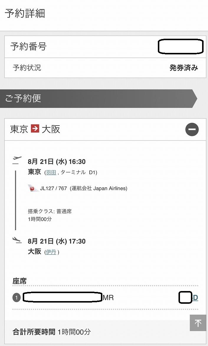 f:id:hirohito6001:20190825111723j:plain