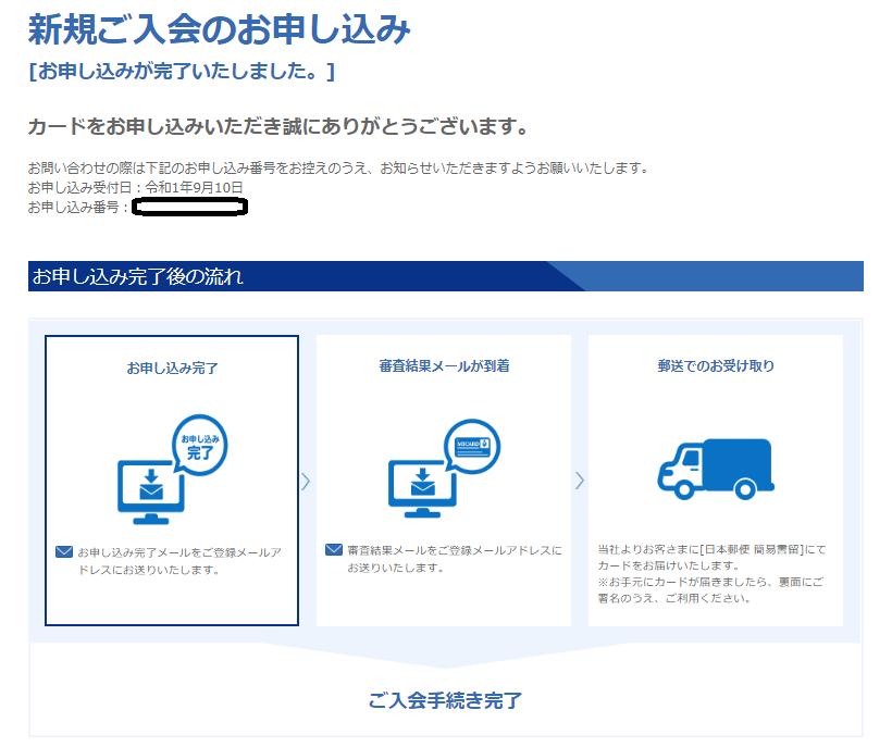 f:id:hirohito6001:20190910000428p:plain