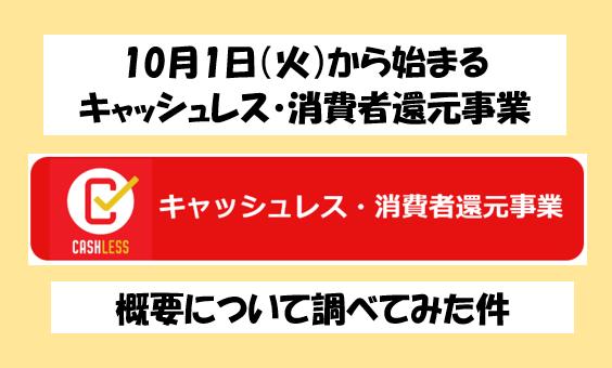 f:id:hirohito6001:20190914105108p:plain