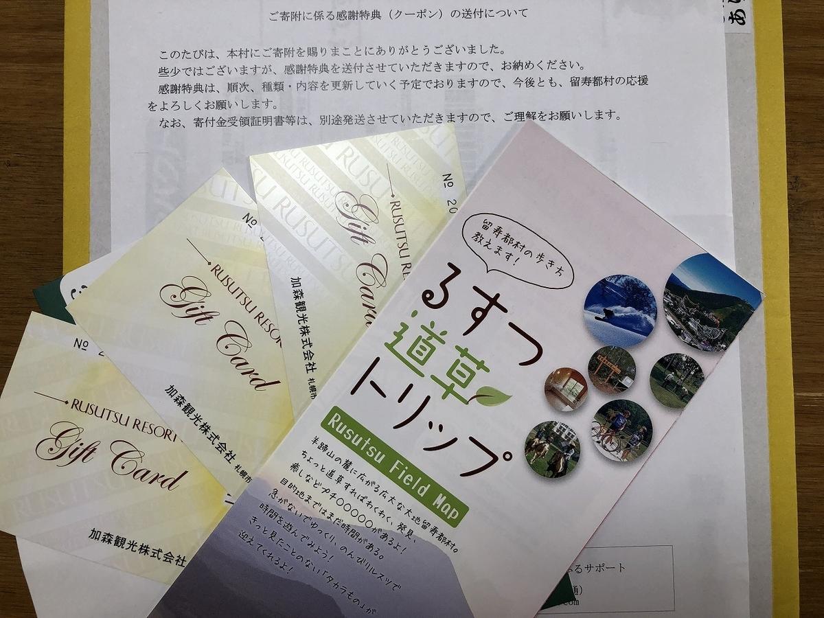 f:id:hirohito6001:20190929094223j:plain