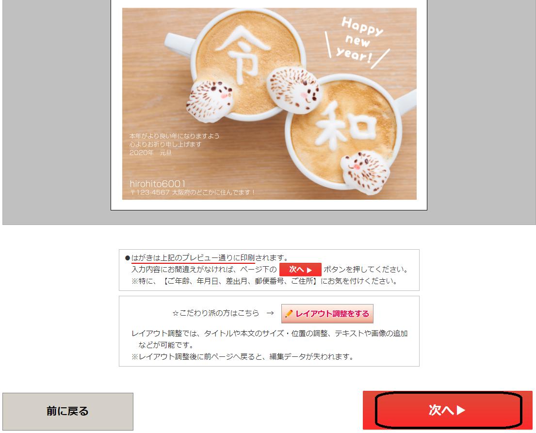 f:id:hirohito6001:20191007113435p:plain
