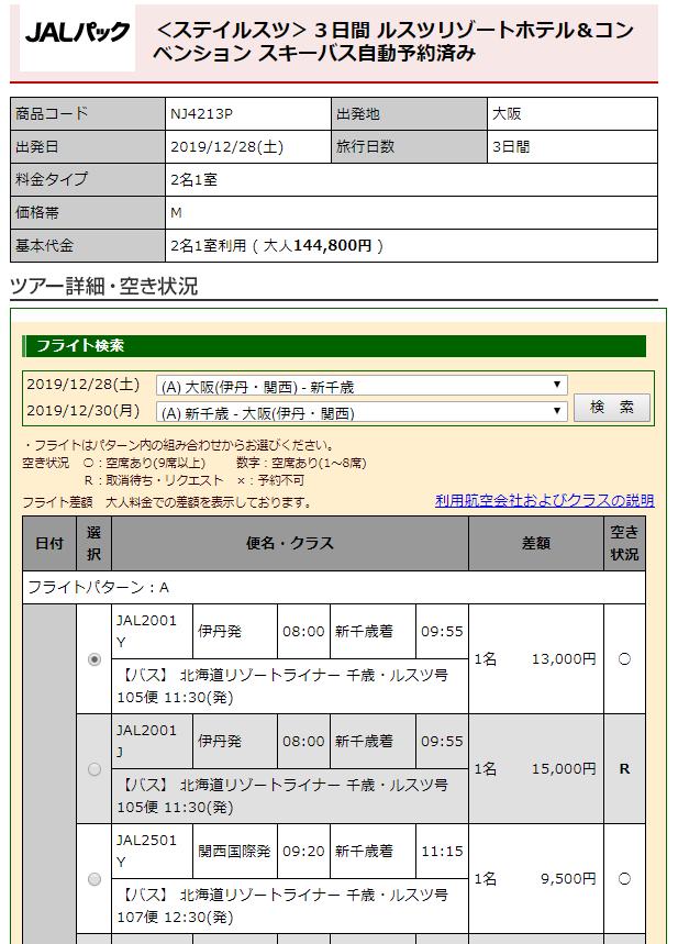 f:id:hirohito6001:20191019084634p:plain