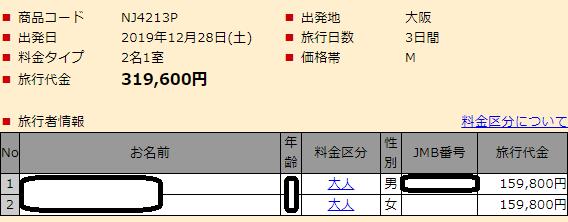 f:id:hirohito6001:20191019085627p:plain
