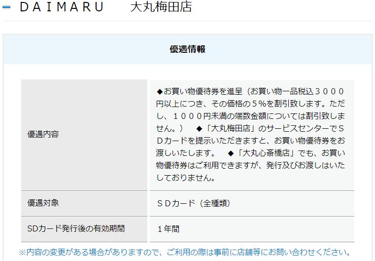 f:id:hirohito6001:20191110145855p:plain
