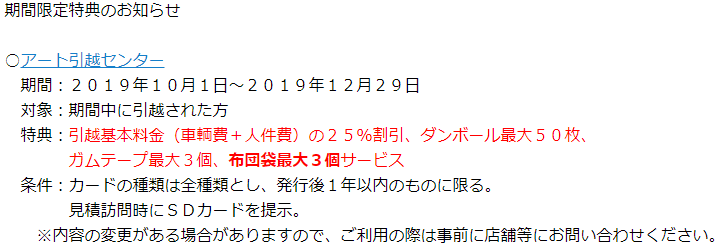 f:id:hirohito6001:20191110150502p:plain