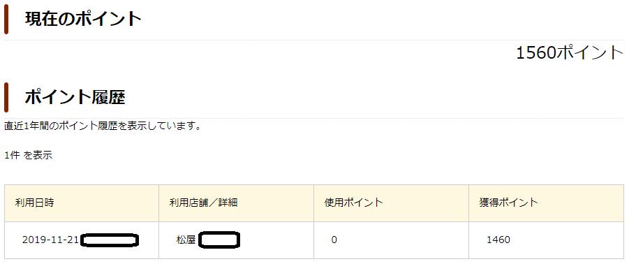 f:id:hirohito6001:20191130085209p:plain