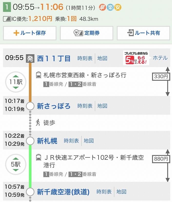 f:id:hirohito6001:20200228203736j:plain