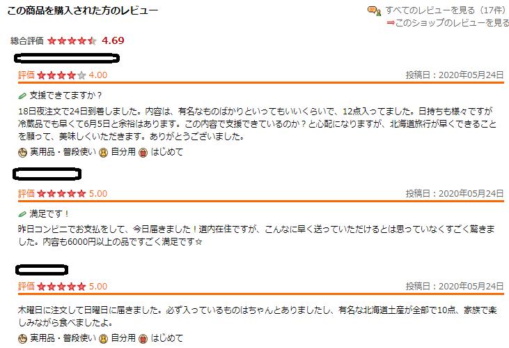 f:id:hirohito6001:20200525090133p:plain