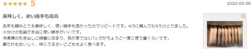 f:id:hirohito6001:20200816203718p:plain